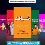 برنامۀ کانال ضیافت در ماه مبارک رمضان