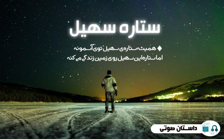 داستان صوتی ستاره سهیل (رمضان ۱۳۹۹)