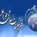 سایت دفتر تبلیغات اسلامی حوزه عملیه قم