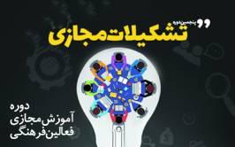 دوره آموزش مجازی فعالین فرهنگی توسط گروه تبلیغی ضیافت، تشکیلات مجازی