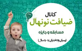کانال ضیافت نونهال، مسابقه و جایزه (پسران و دختران 7-11 سال)، کانال های محتوایی گروه فرهنگی جهادی تبلیغی ضیافت