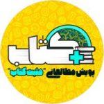 مسابقۀ لیگ مجازی مثبت کتاب در شاهین شهر