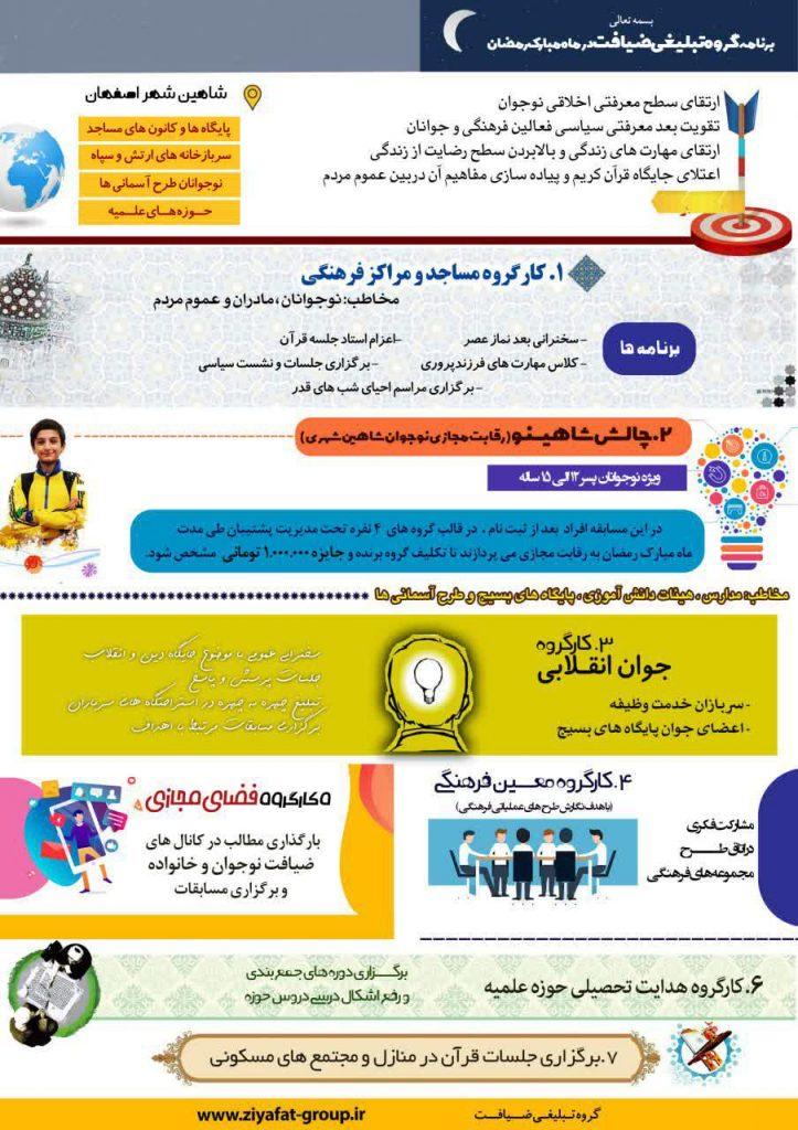 فعالیت های گروه تبلیغی ضیافت در رمضان 1400